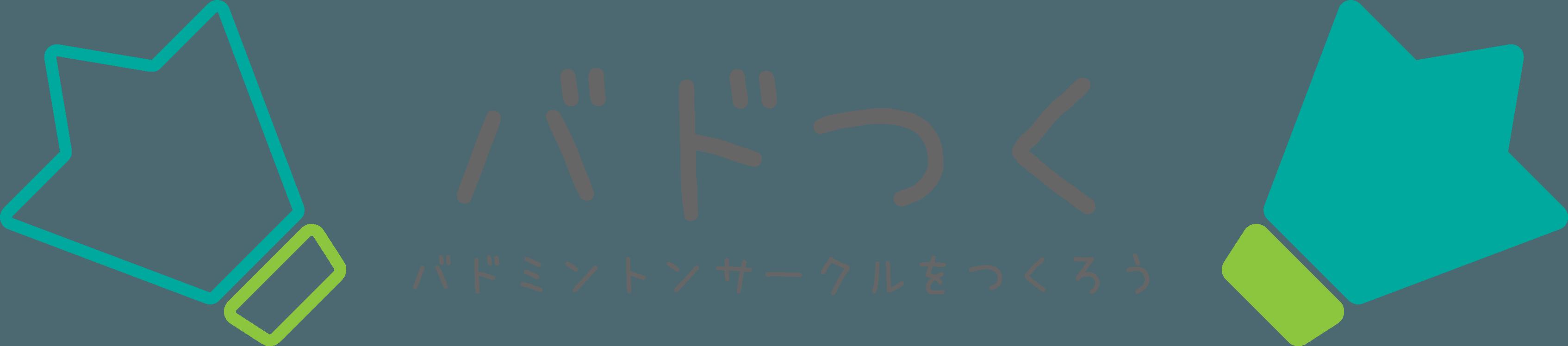 バドつくロゴ