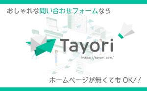 問い合わせフォームならTayori